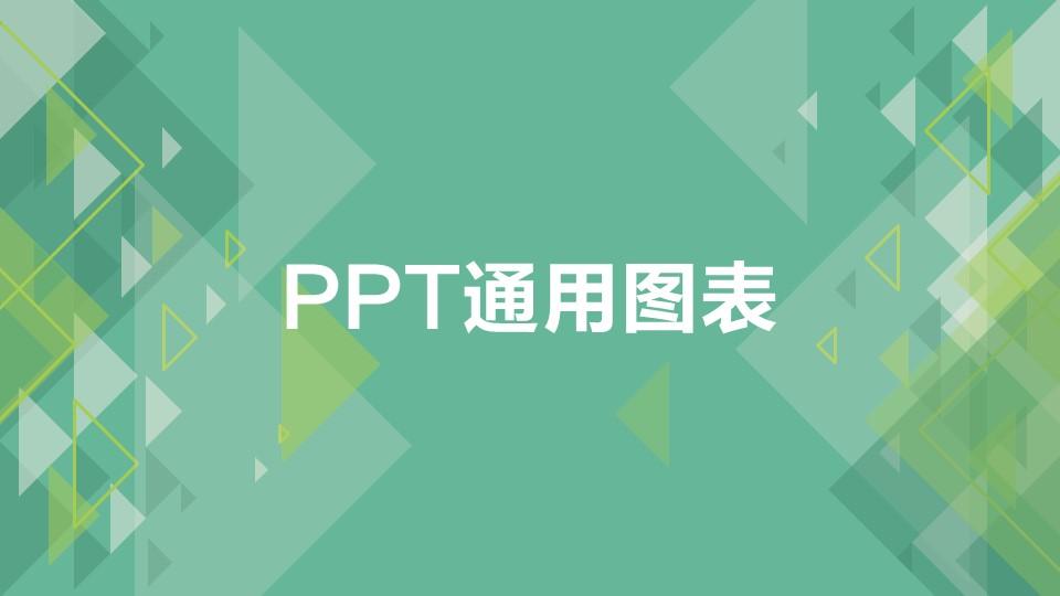 绿色系通用图表PPT模板下载_预览图31