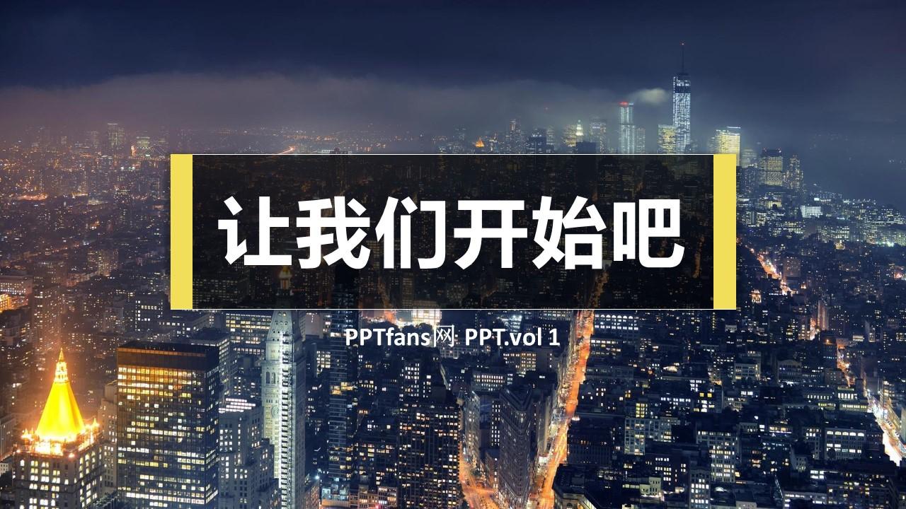 都市夜景时尚商务PPT模板下载_预览图1