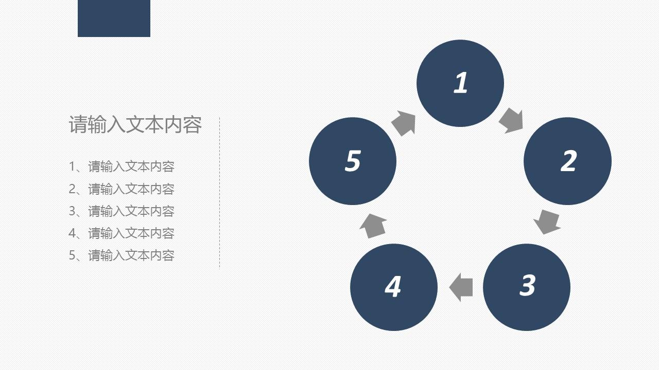 研究分析简洁PPT模板下载_预览图13