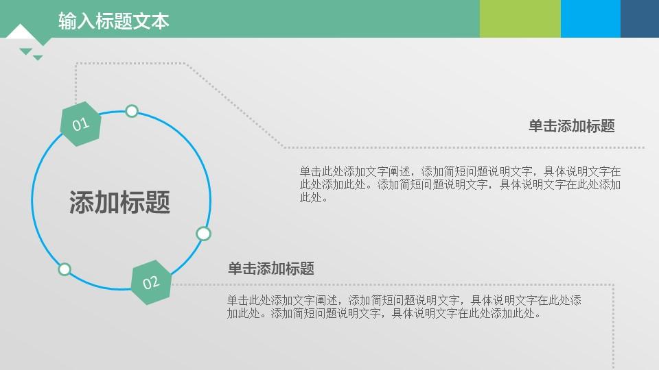 绿色系通用图表PPT模板下载_预览图19