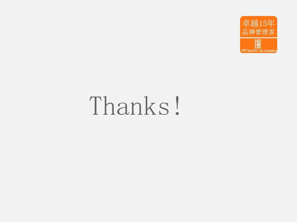 橙色系公司介绍商务PowerPoint模板_预览图13