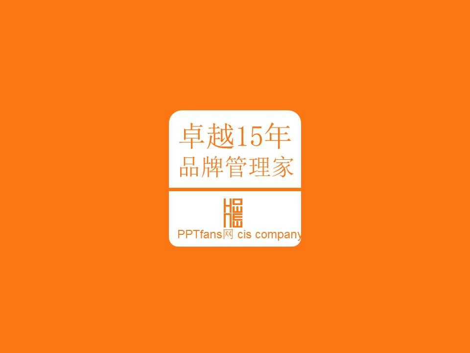 橙色系公司介绍商务PowerPoint模板_预览图2