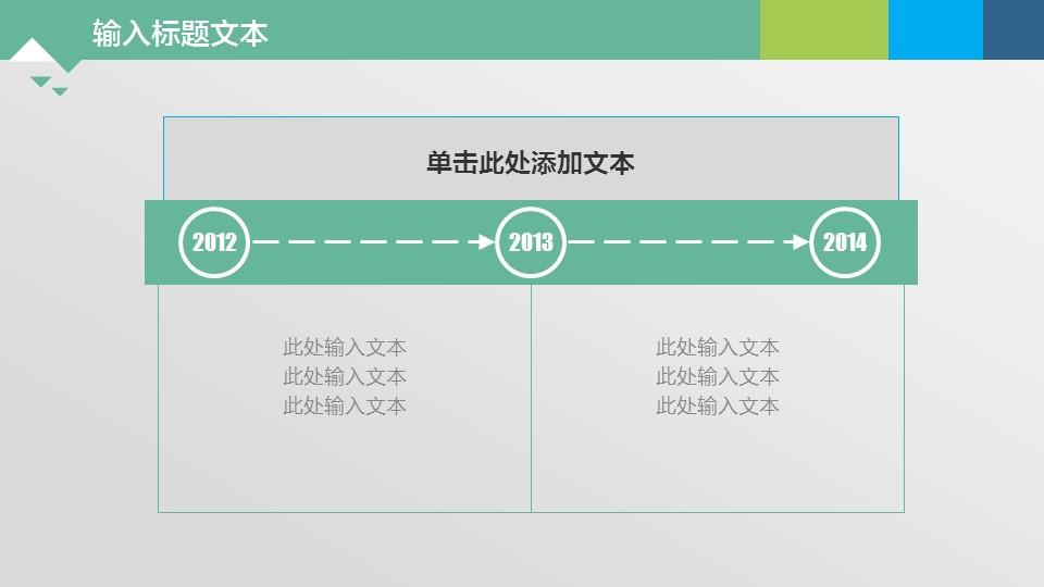 绿色系通用图表PPT模板下载_预览图24