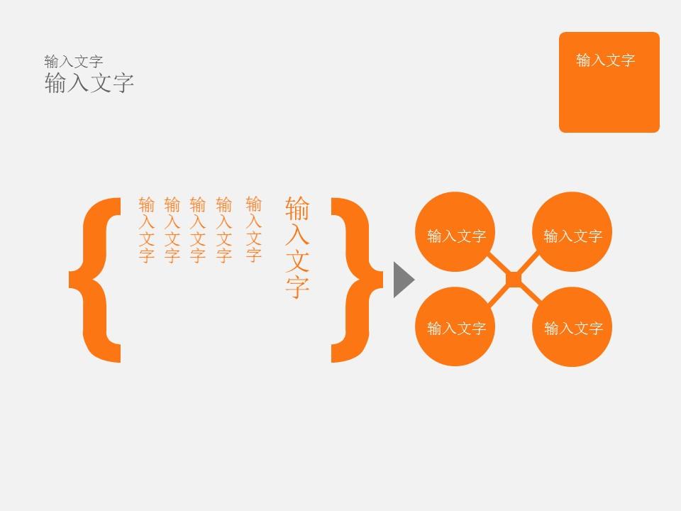 橙色系公司介绍商务PowerPoint模板_预览图8