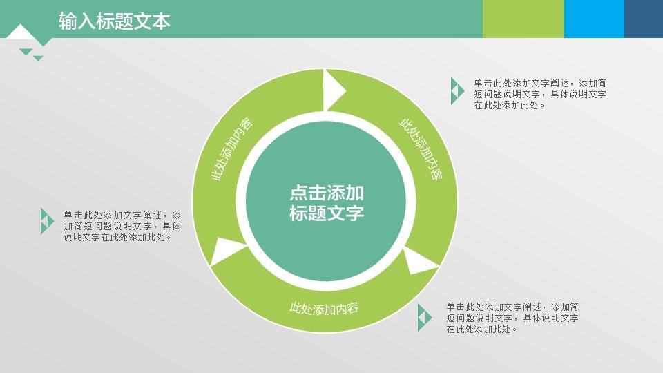 绿色系通用图表PPT模板下载_预览图22