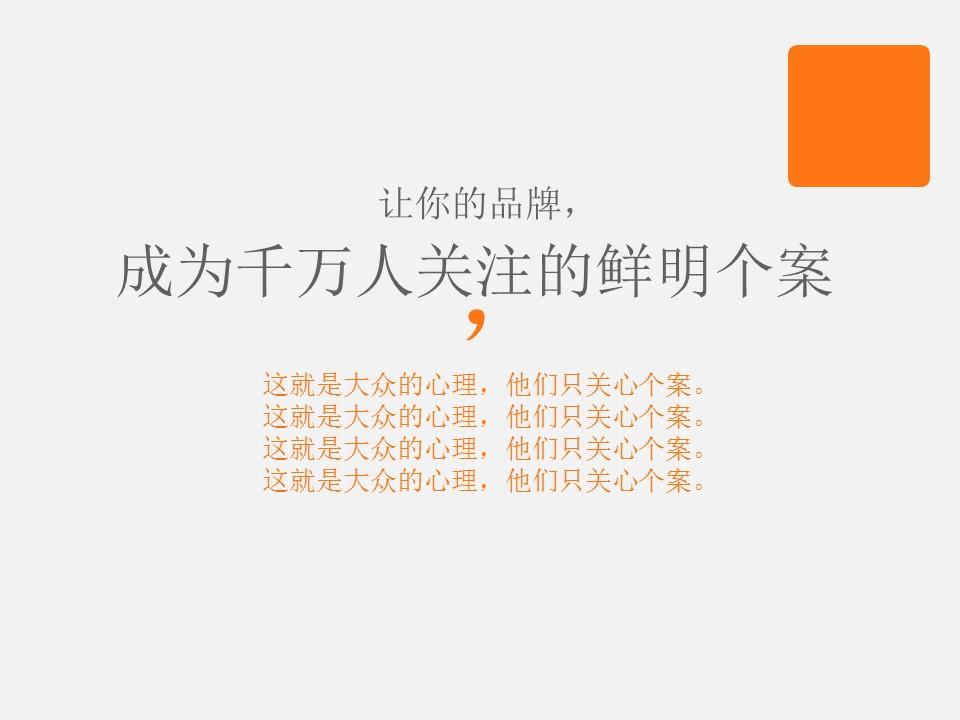 橙色系公司介绍商务PowerPoint模板_预览图10