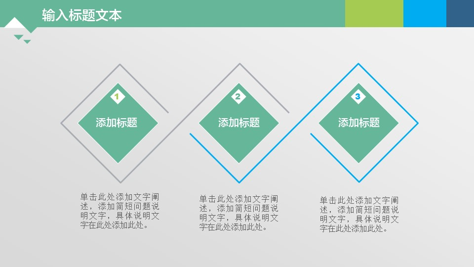 绿色系通用图表PPT模板下载_预览图27