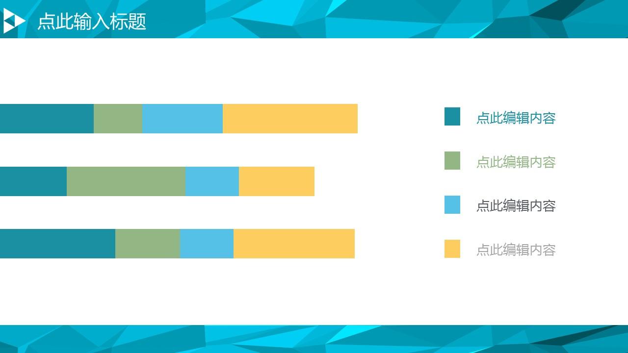 简约风年度总结PPT模板下载_预览图5