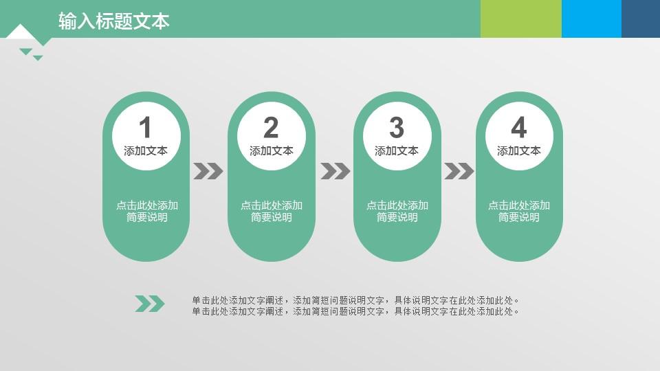 绿色系通用图表PPT模板下载_预览图29