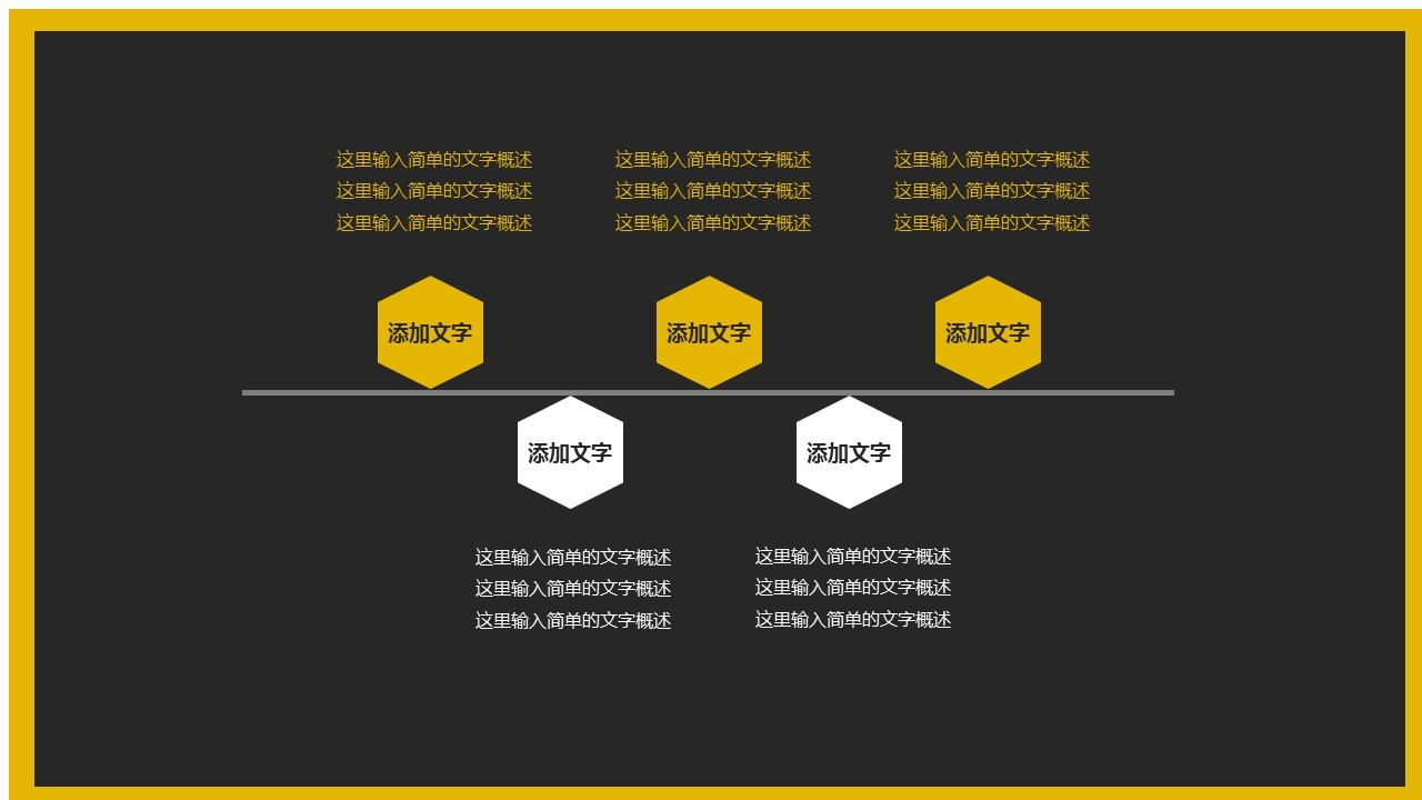 暗色与亮色和谐相间配简洁商务汇报PPT模板_预览图6