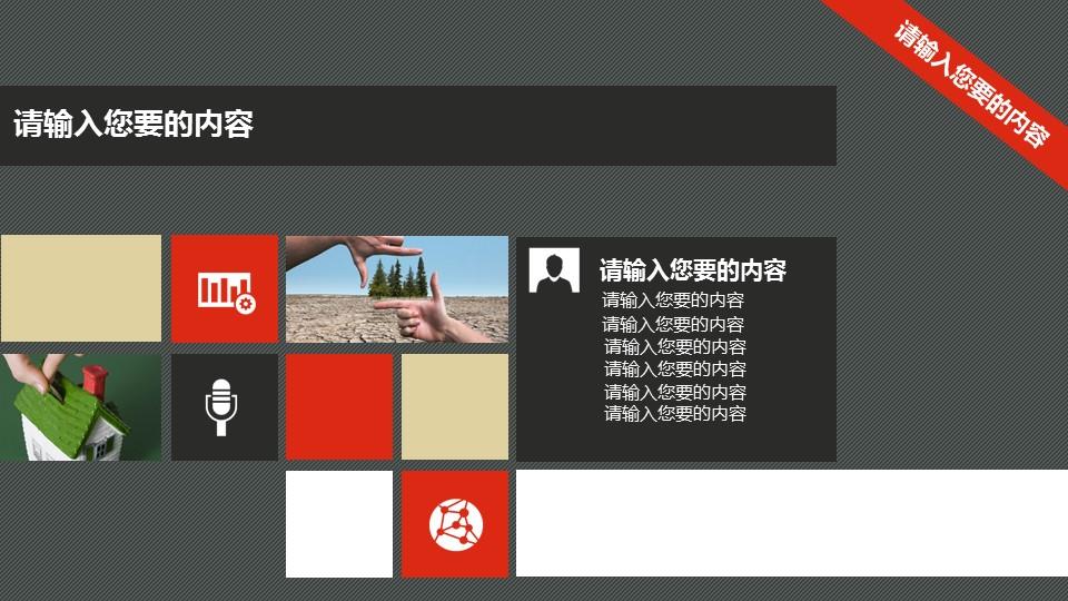 定期报告PowerPoint模板下载_预览图19