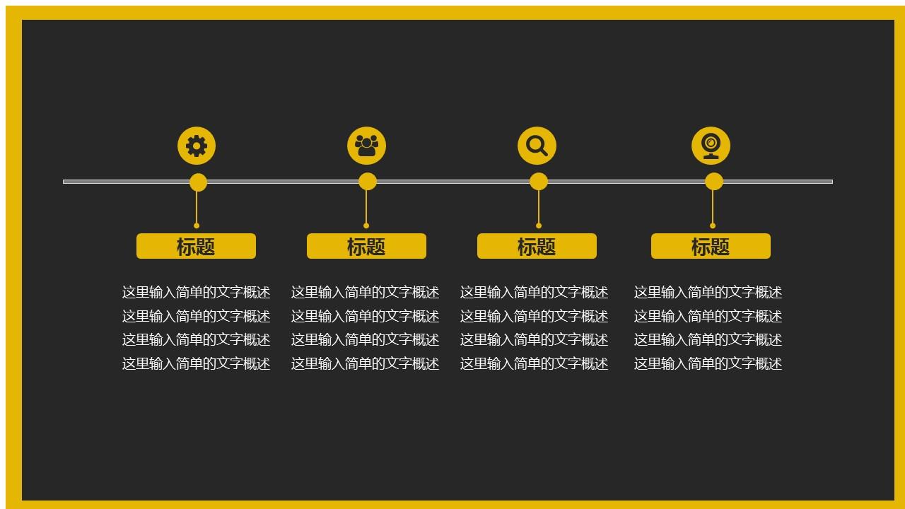 暗色与亮色和谐相间配简洁商务汇报PPT模板_预览图19