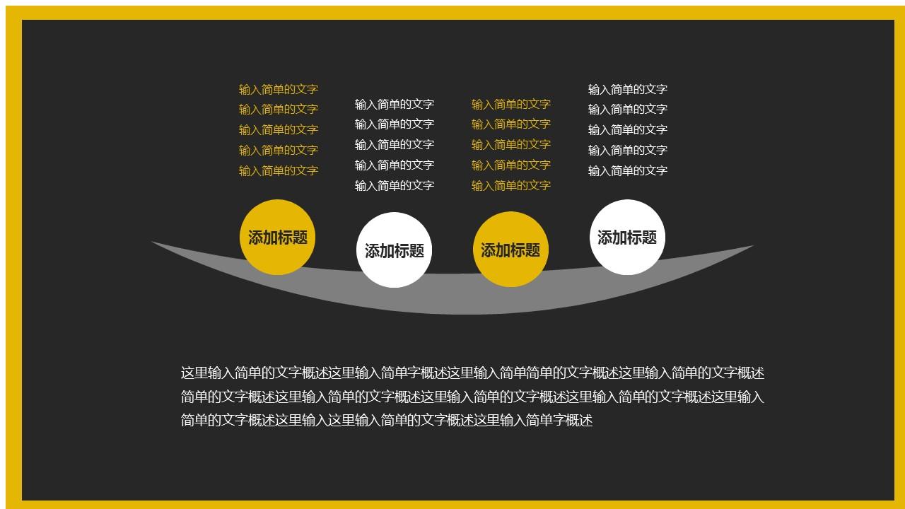暗色与亮色和谐相间配简洁商务汇报PPT模板_预览图24