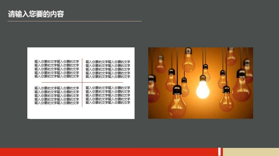定期报告PowerPoint模板下载_预览图23