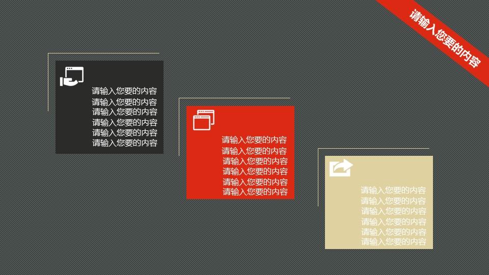 定期报告PowerPoint模板下载_预览图21