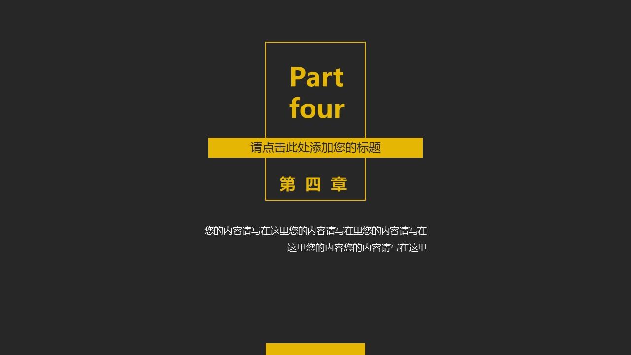 暗色与亮色和谐相间配简洁商务汇报PPT模板_预览图21