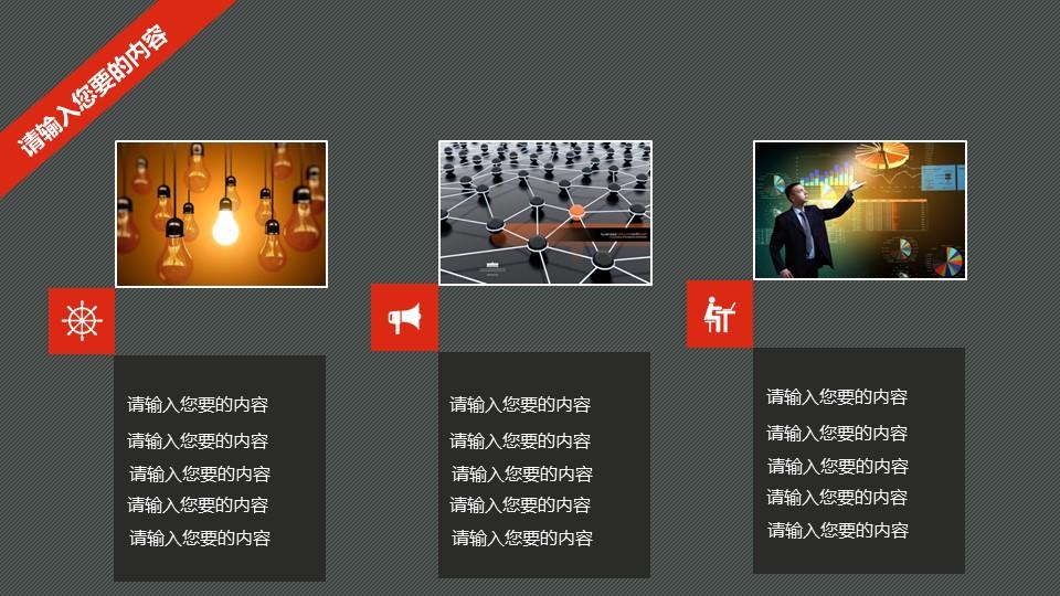 定期报告PowerPoint模板下载_预览图9