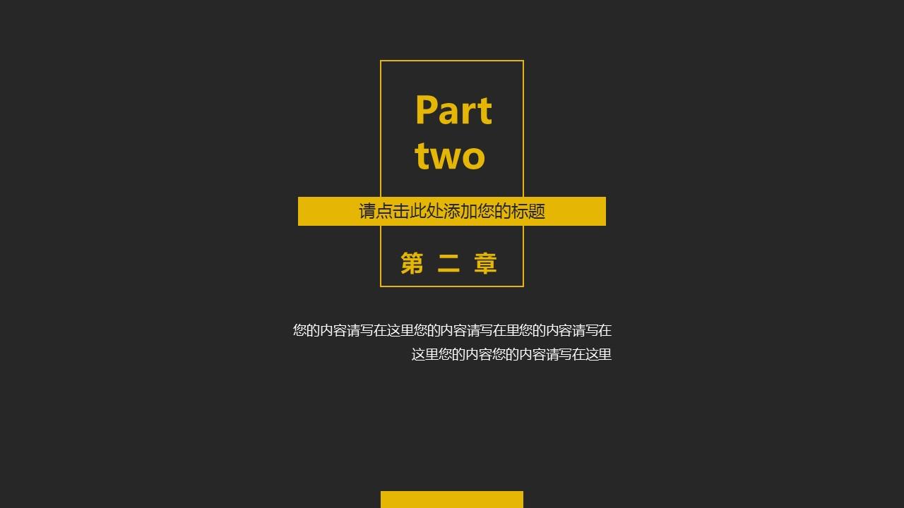 暗色与亮色和谐相间配简洁商务汇报PPT模板_预览图9
