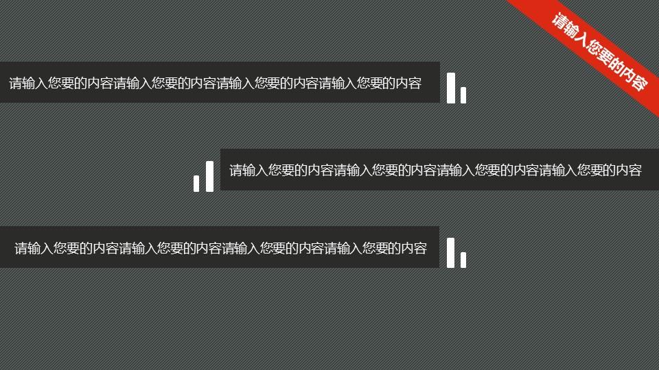 定期报告PowerPoint模板下载_预览图11