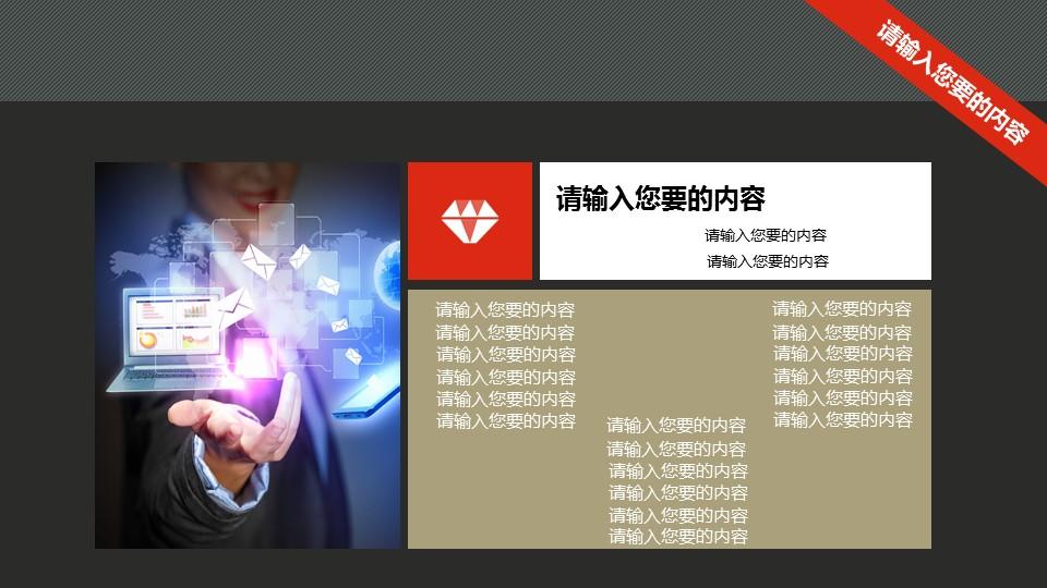 定期报告PowerPoint模板下载_预览图20