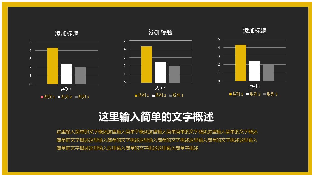 暗色与亮色和谐相间配简洁商务汇报PPT模板_预览图20
