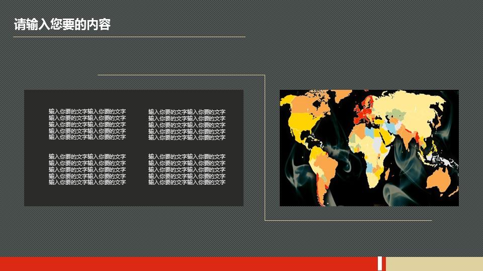 定期报告PowerPoint模板下载_预览图15