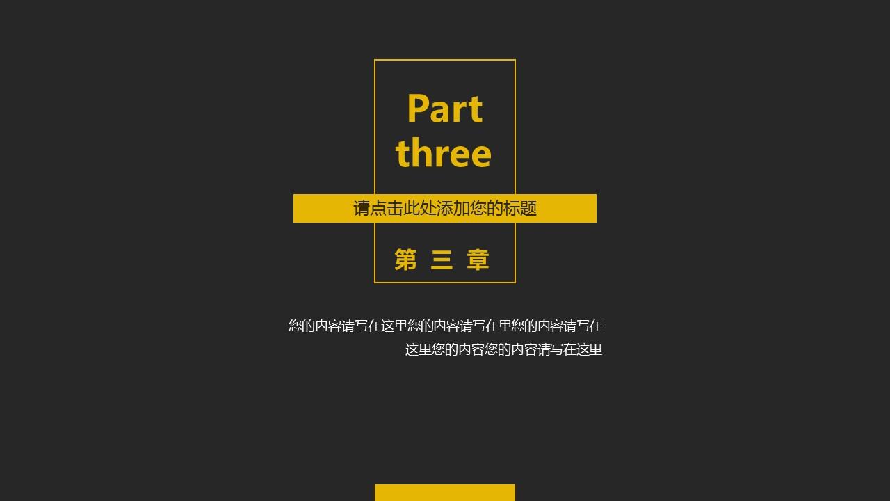 暗色与亮色和谐相间配简洁商务汇报PPT模板_预览图15