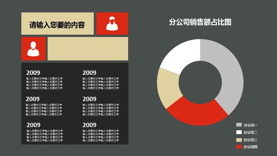 定期报告PowerPoint模板下载_预览图22