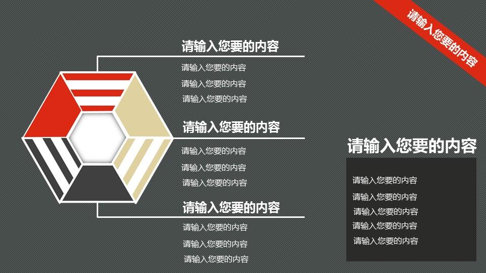 定期报告PowerPoint模板下载_预览图12