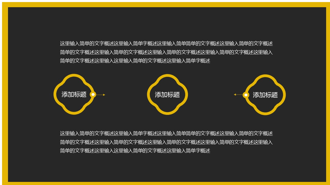 暗色与亮色和谐相间配简洁商务汇报PPT模板_预览图12