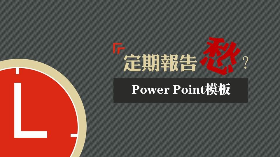 定期报告PowerPoint模板下载_预览图1