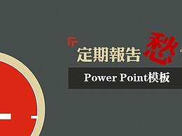 定期报告PowerPoint模板下载