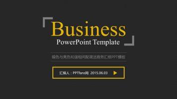 暗色与亮色和谐相间配简洁商务汇报PPT模板