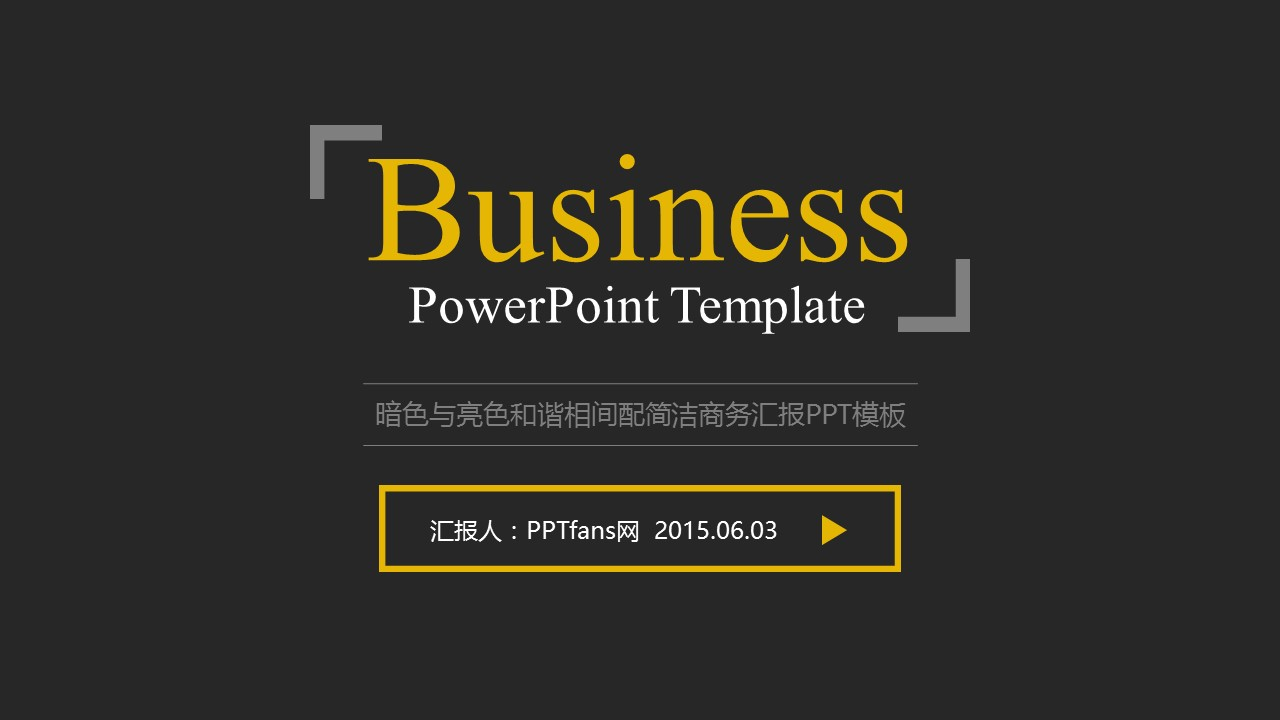 暗色与亮色和谐相间配简洁商务汇报PPT模板_预览图1