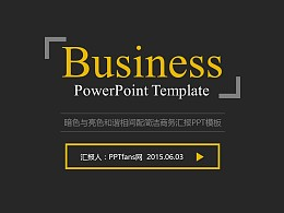 暗色與亮色和諧相間配簡潔商務匯報PPT模板