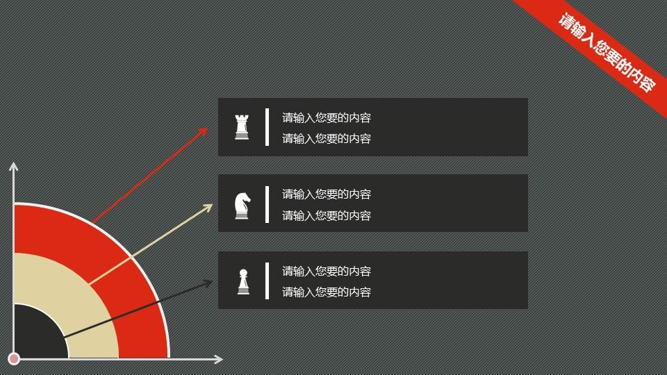定期报告PowerPoint模板下载_预览图13