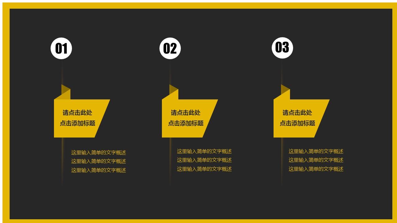 暗色与亮色和谐相间配简洁商务汇报PPT模板_预览图13