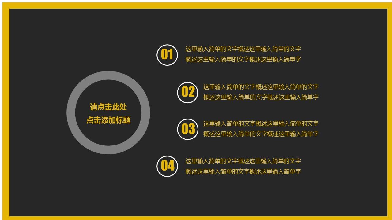 暗色与亮色和谐相间配简洁商务汇报PPT模板_预览图16