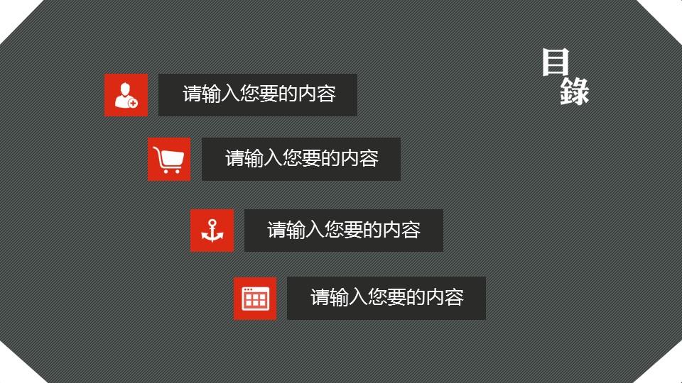 定期报告PowerPoint模板下载_预览图2