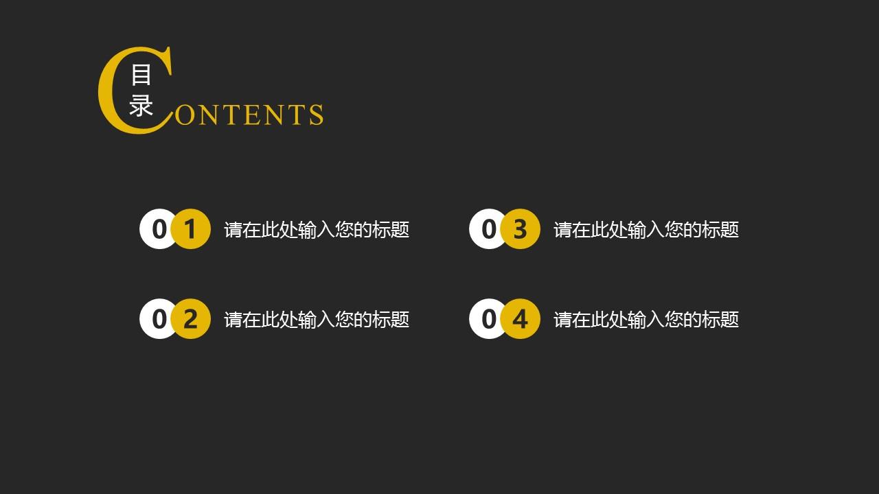 暗色与亮色和谐相间配简洁商务汇报PPT模板_预览图2
