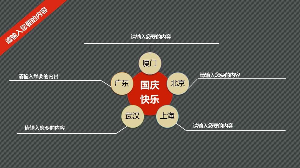 定期报告PowerPoint模板下载_预览图8
