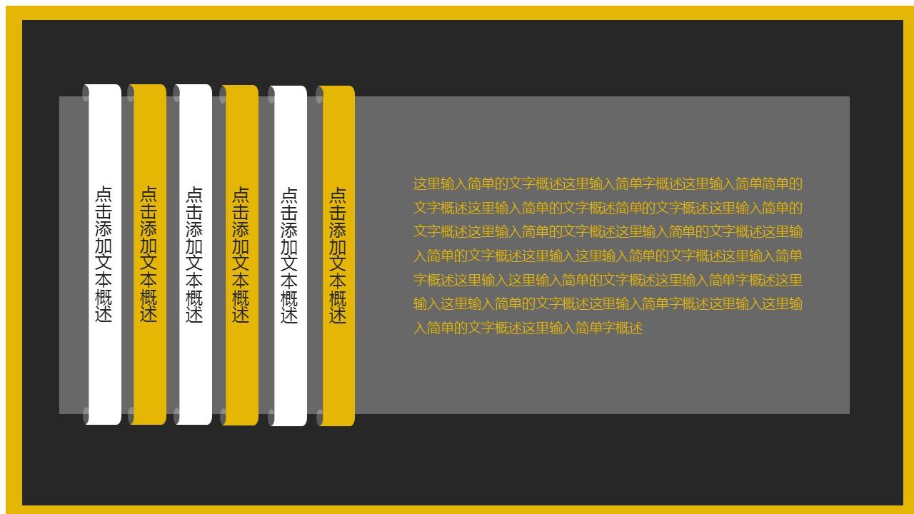 暗色与亮色和谐相间配简洁商务汇报PPT模板_预览图8