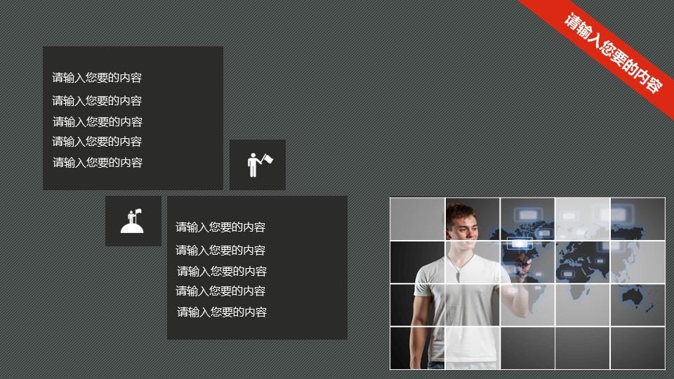 定期报告PowerPoint模板下载_预览图10