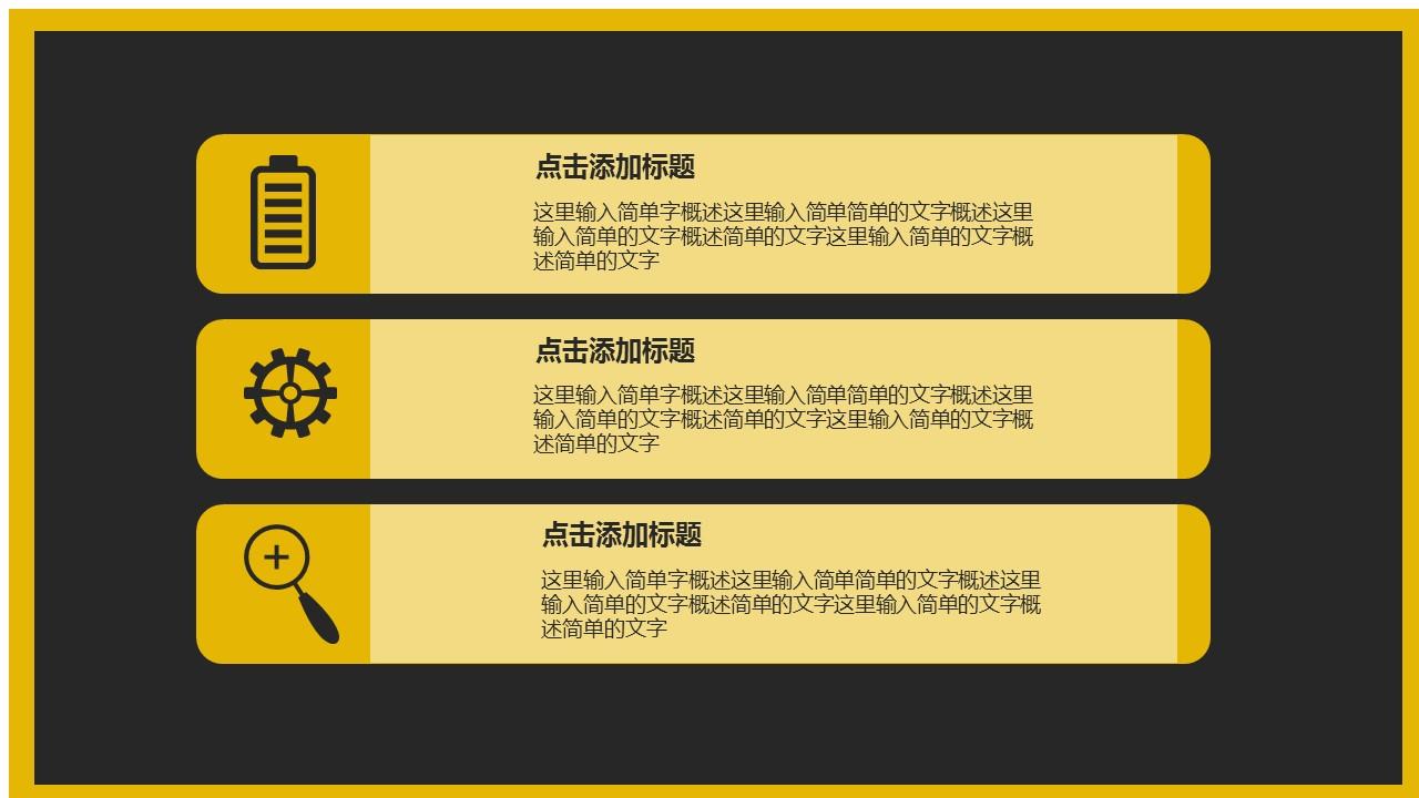 暗色与亮色和谐相间配简洁商务汇报PPT模板_预览图10