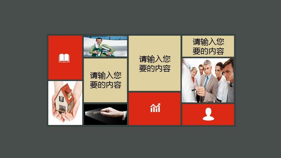 定期报告PowerPoint模板下载_预览图3