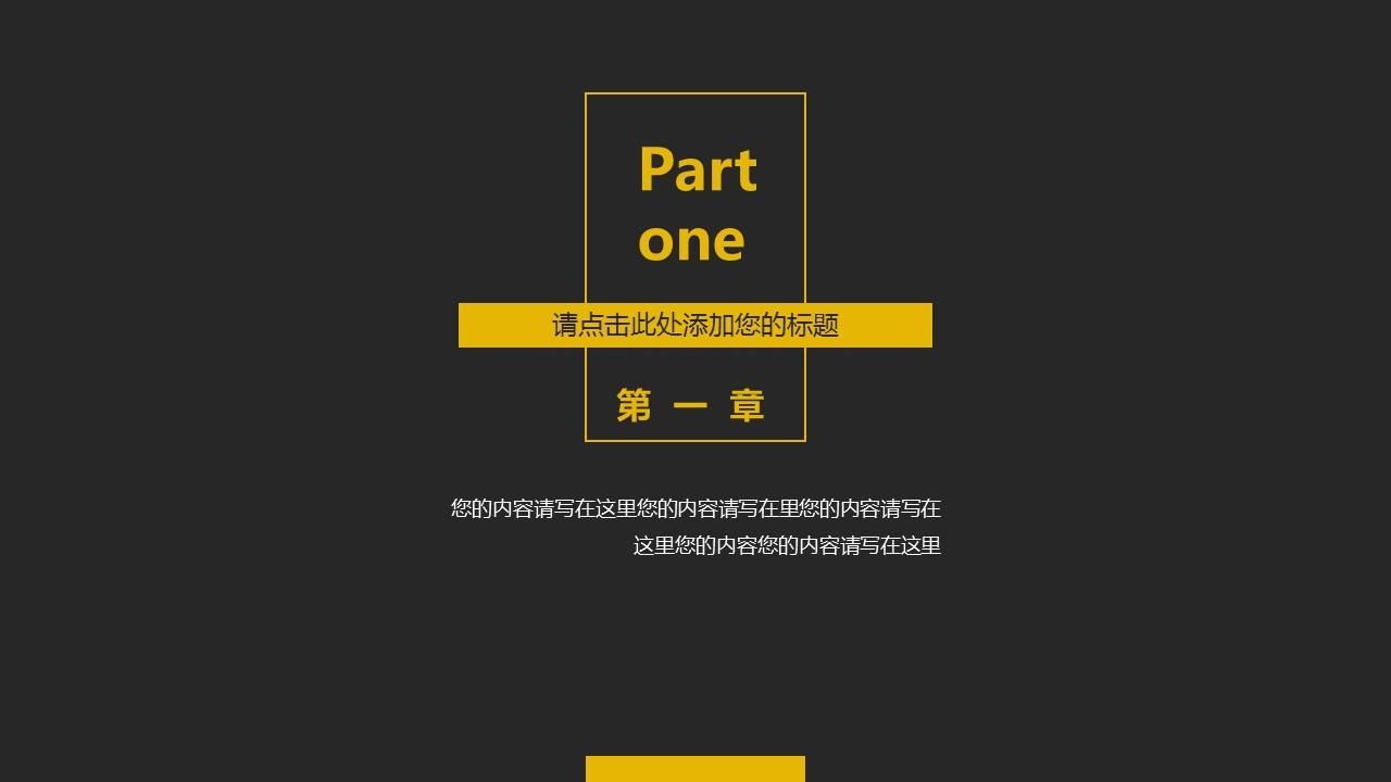 暗色与亮色和谐相间配简洁商务汇报PPT模板_预览图3