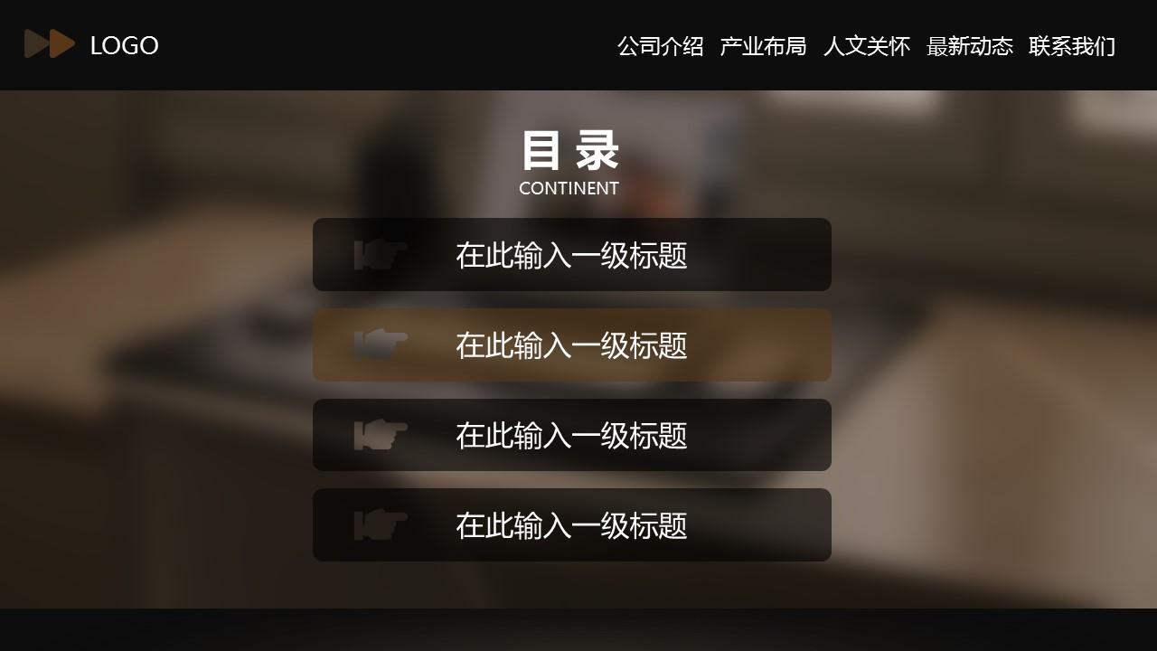 网站类PPT通用模板下载_预览图6