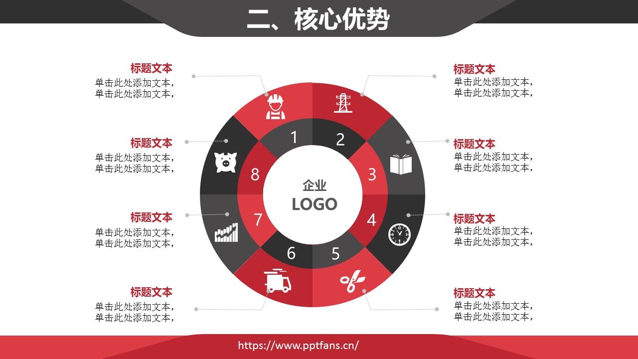 经典红黑简约商务公司介绍PPT模版_预览图6