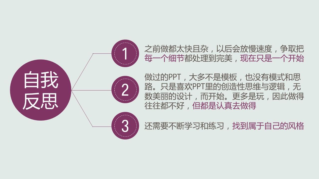 个人工作计划安排PowerPoint模板下载_预览图34