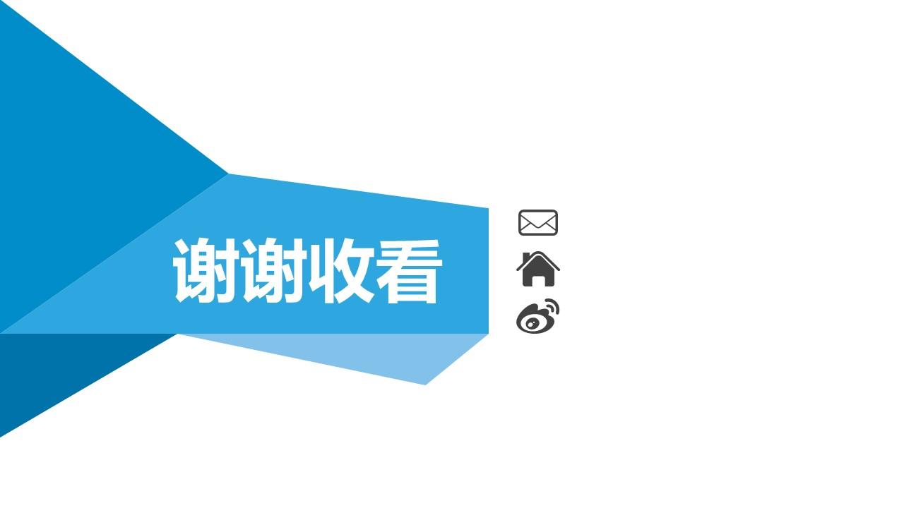 蓝色系企业文化建设PowerPoint模板_预览图30